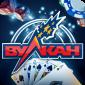Казино Вулкан — лучшее он-лайн казино в России